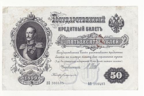 50 рублей 1899 Шипов Богатырев, Временное правительство АО