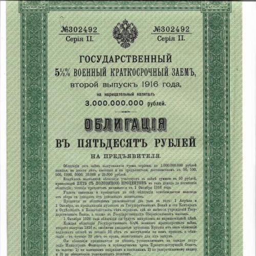 50 рублей 1916 заем военный 5,5%, нечастая облигация. Все купоны!! Сохран