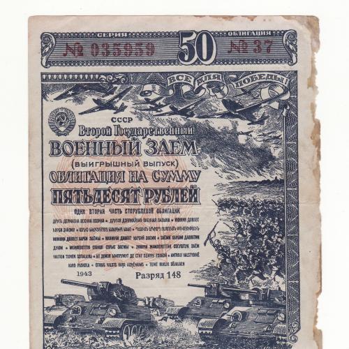 50 рублей 1943 СССР  заем военный,  редкая облигация