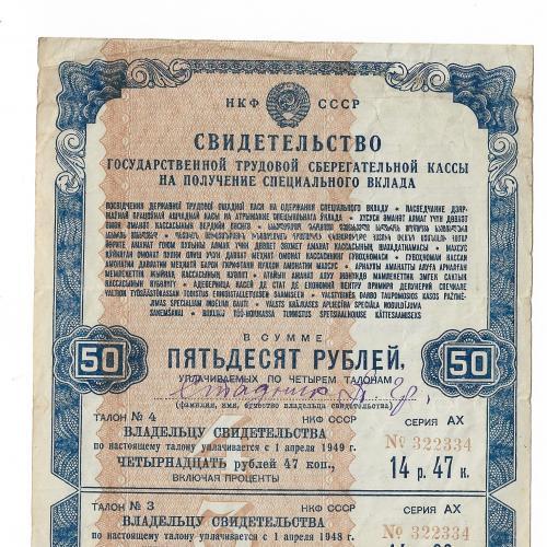 50 рублей 1945 Свидетельство трудовой сберкассы редкая