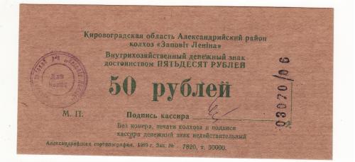 50 рублей колхоз Завет Ленина Кировоградская обл 1989 Протопоповка Александрия 2 штампа и номер