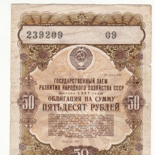 50 рублей облигация 1957 СССР  заем развития народного хозяйства редкая