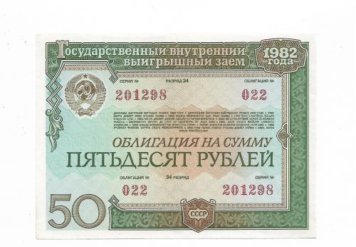 50 рублей облигация 1982 СССР гос. внутр. выигрышный заем. Сохран!