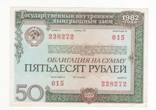 50 рублей облигация 1982 СССР гос. внутр. выигрышный заем