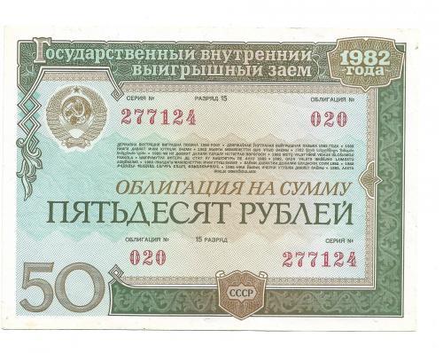 50 рублей облигация 1982 СССР гос. внутр. выигрышный заем.