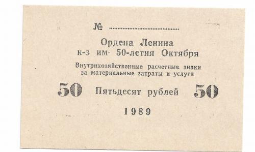 50 рублей Ордена Ленина, колхоз 50лет Октября 1989, хозрасчет