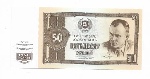 50 рублей Союз бонистов 1961 2011 Гагарин, Королев. 50 лет первому полету. С вод. знаками