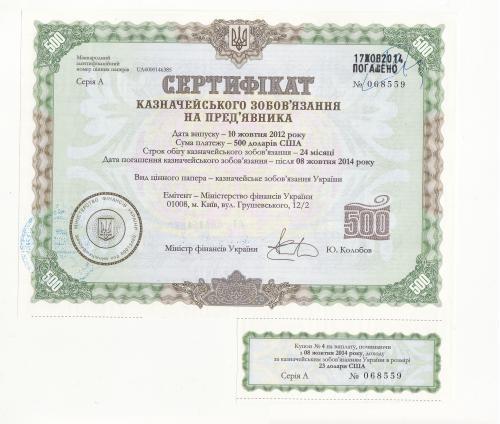 500 долларов казначейское обязательство Минфин Украина 2012 редкая