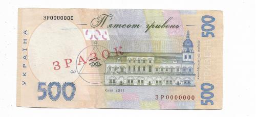 500 гривень 2011 Зразок Арбузов Україна