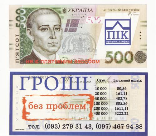 500 гривен ПиК сувенирная рекламная бона