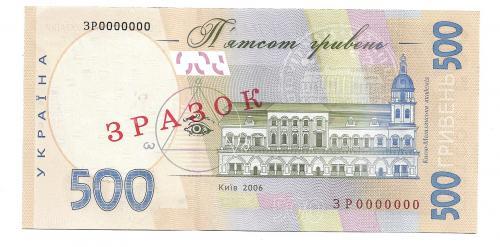 500 гривен Украина образец зразок specimen 2006 редкая