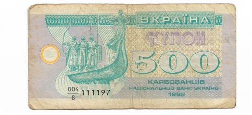 500 карбованцев 1992 купон серия 8 с пробелом. 004. 1111 97