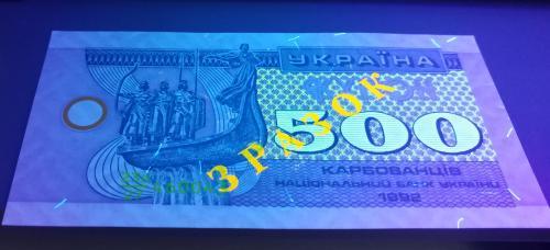 500 карбованцев купон 1992 Украина образец зразок specimen, серия обычная. Редкий!