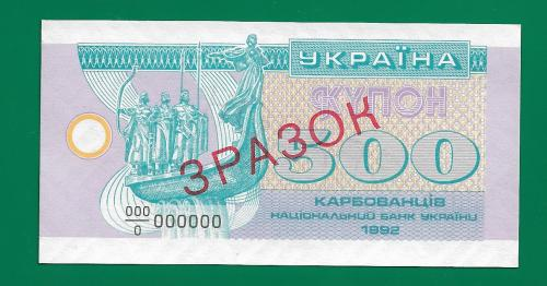 500 карбованцев купон 1992 Украина образец зразок specimen