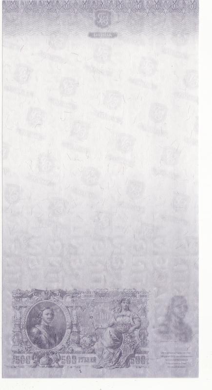 500 рублей 1912 акциз, вод. знаки Гознак 160х82 мм с уф-волокнами. Современный выпуск