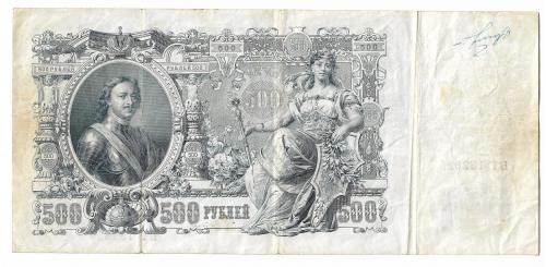 500 рублей 1912 Шипов Чихиржин, неплохой номер