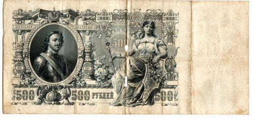 500 рублей 1912 Шипов Овчинников уникальный номер 000009