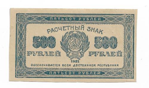 500 рублей 1921 связанные 6ти-лучевые звезды РСФСР Сохран!