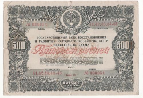 500 рублей НОМЕР! облигация 1946 СССР заем восстановления и развития народного хозяйства Редкая