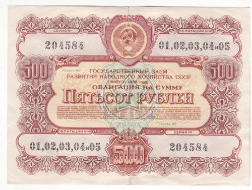 500 рублей облигация 1956 СССР заем развития народного хозяйства. Редкая, крупный номинал. Количеств