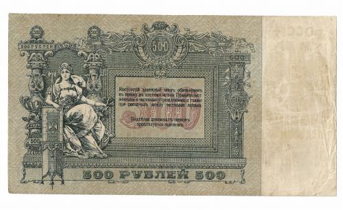 500 рублей Ростов 1918