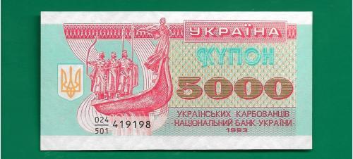 5000 карбованцев 1993 серия 501 дробная Украина UNC