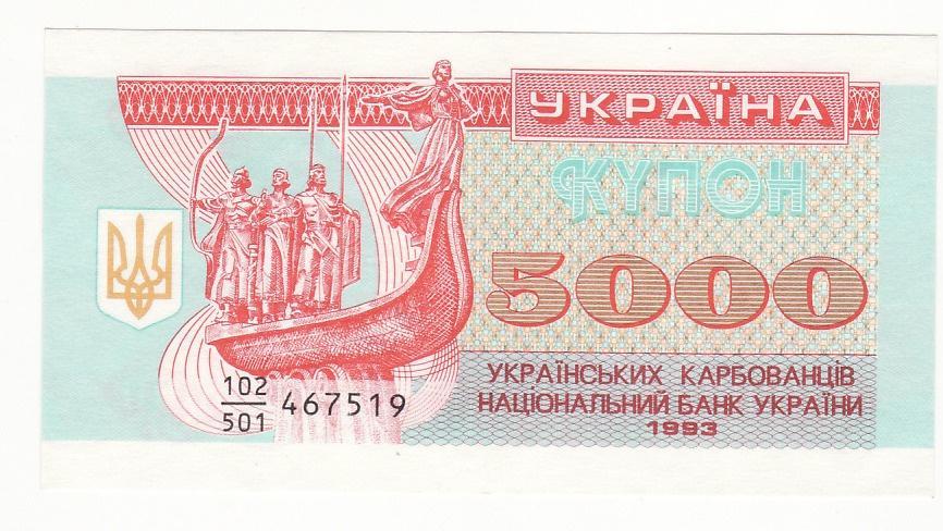 5000 карбованцев купон 1993 редкая серия 501 дробная, Украина аUNС