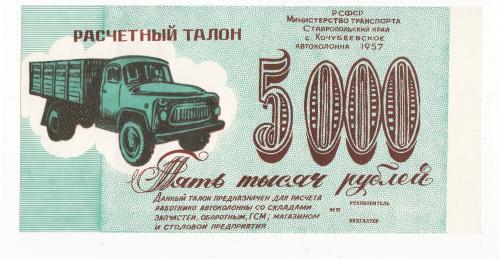 5000 рублей Кочубеевское Автоколонна 1957 Ставрополье хозрасчет
