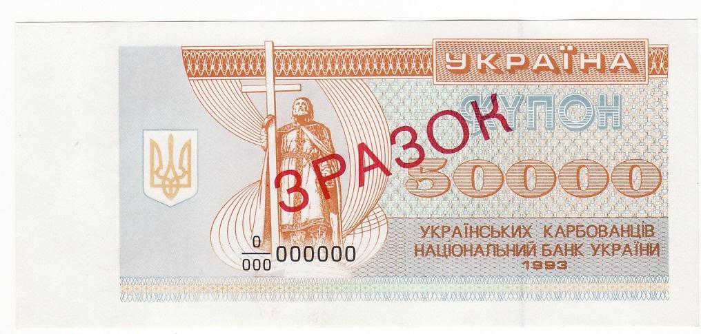 50000 карбованцев купон 1993 Украина образец зразок specimen редкая