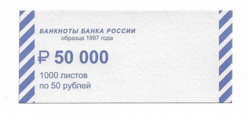 50000 рублей, вкладыш к банковской упаковке, 1000 листов по 50 рублей 1997