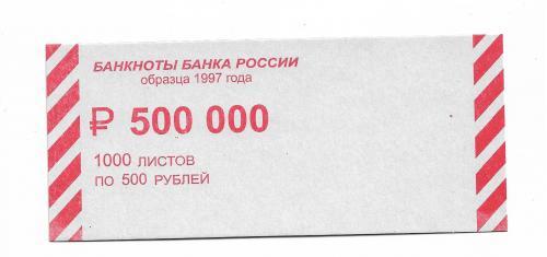 500000 рублей, вкладыш к банковской упаковке, 1000 листов по 500 рублей 1997
