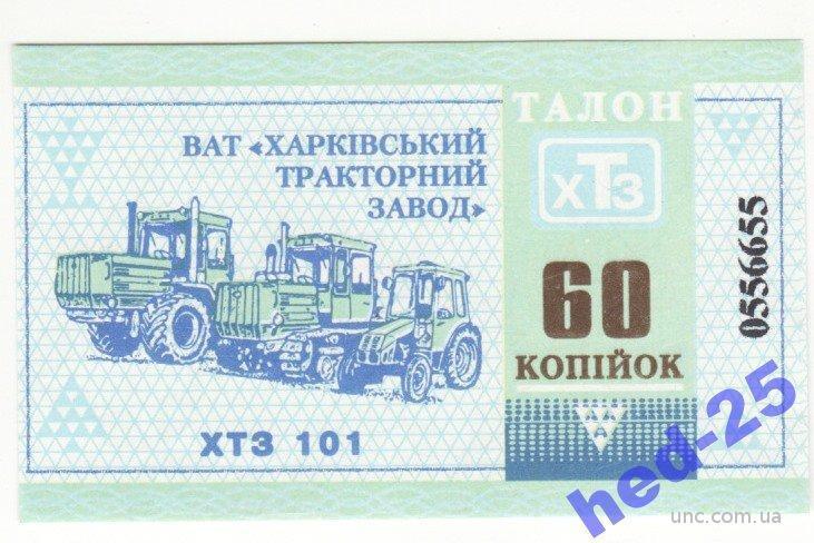60 копеек Харьков тракторный завод ХТЗ 101 редкая
