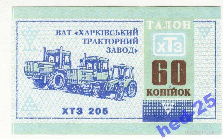 60 копеек Харьков тракторный завод ХТЗ 205 редкая
