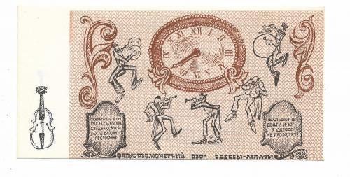 7-40 Одесские  юморные деньги малый формат твердая бумага
