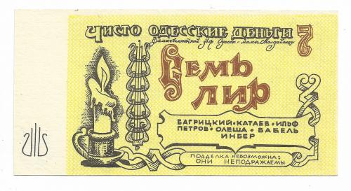 7 лир Одесские  юморные деньги малый формат твердая бумага