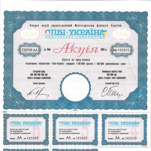 Акция 250000 карбованцев Олби-Украина 1994, вод. знак, рельефная печать, конгрев, без корешка