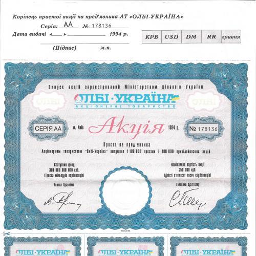 Акция 250000 карбованцев Олби-Украина 1994, вод. знак, рельефная печать, конгрев, с корешком!!