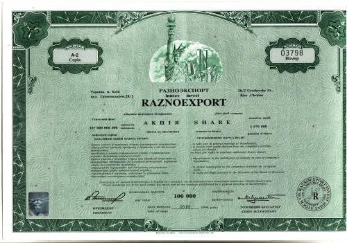 Акция Разноэкспорт 100000 карбованцев 1994 Украина Киев акция с мал. голограммой - статуя свободы