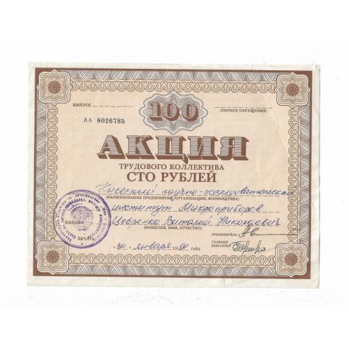Акция труд. коллектива Киевский НИИ Микроприборов 100 рублей 1991 Украина Киев