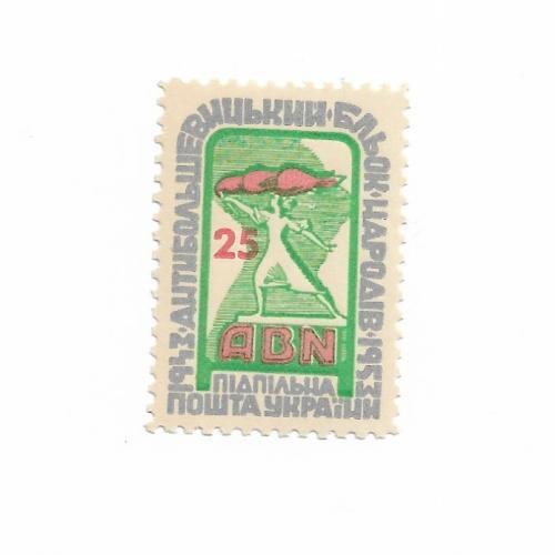 Антибільшовицький бльок блок ППУ 25 зелена 1943 1953 Підпільна пошта України