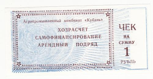 АПК Кубань Краснодарский край 1 рубль Тимашевск хозрасчет