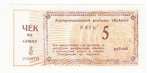 АПК Кубань Краснодарский край 5 рублей Тимашевск хозрасчет