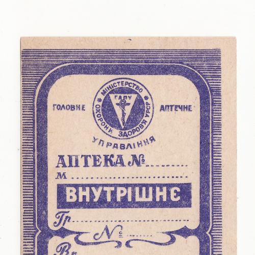 Аптека бланк рецепт ГАПУ СССР УССР внутреннее, фиолетовый