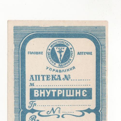 Аптека бланк рецепт ГАПУ СССР УССР внутреннее, голубой