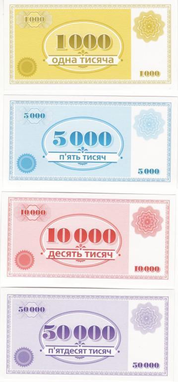 Банкноты Монополия 10000-50000 тысяч 4 шт