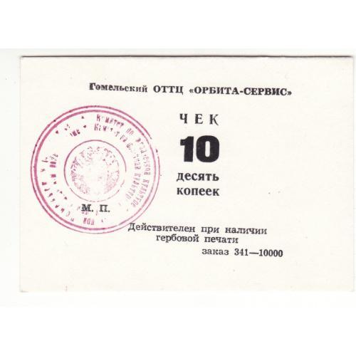 Беларусь 10 рублей Орбита -сервис Гомель хозрасчет, гербовая сиреневая печать, буквы М.П.