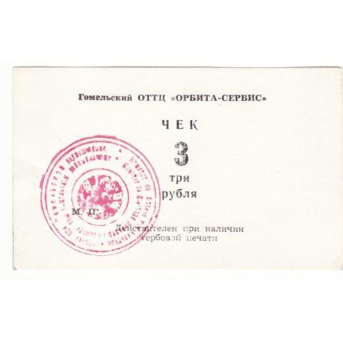 Беларусь 3 рубля Орбита -сервис Гомель хозрасчет, гербовая красная печать цифра узкая