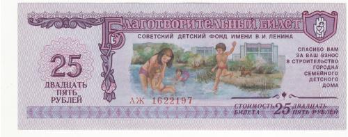 Благотворительный билет 25 рублей фонд Ленина 1988  СССР UNC