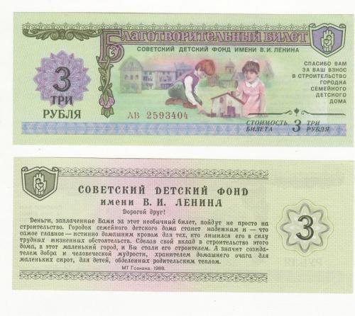 Благотворительный билет 3 рубля фонд Ленина 1988  СССР UNC