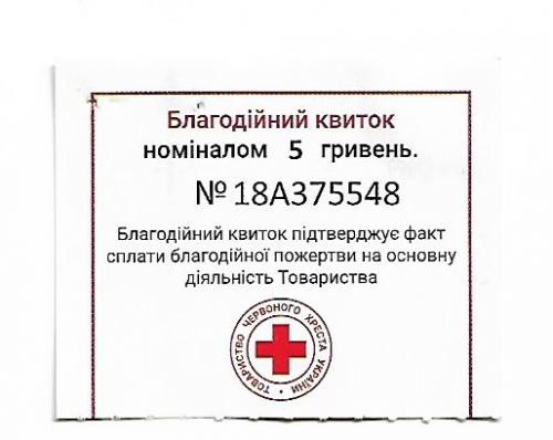 Благотворительный билет 5 гривен Красный Крест, без корешка